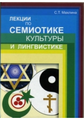 Лекции по семиотике культуры и лингвистике: курс лекций
