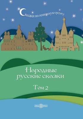 Народные русские сказки А. Н. Афанасьева : в 3-х т. Т. 2