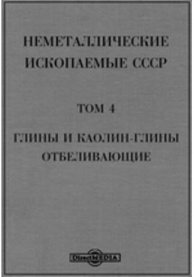 Неметаллические ископаемые СССР: монография. Том 4. Глины и каолин-глины отбеливающие