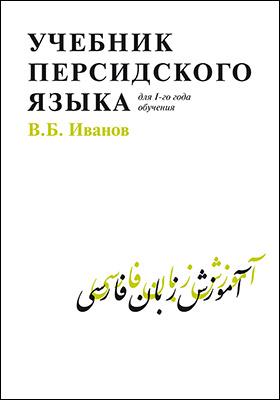 Учебник персидского языка для 1-го года обучения: учебник