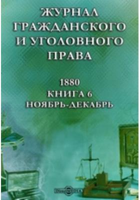 Журнал гражданского и уголовного права. 1880. Книга 6, Ноябрь-декабрь