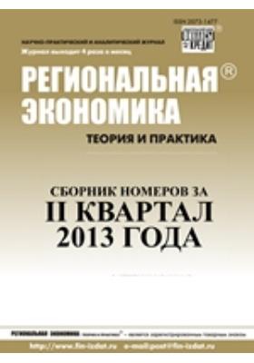 Региональная экономика = Regional economics : теория и практика: журнал. 2013. № 13/20