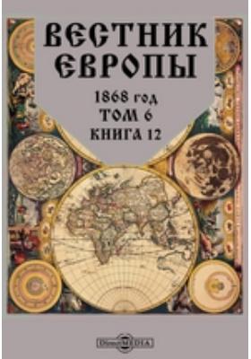 Вестник Европы: журнал. 1868. Т. 6, Книга 12, Декабрь