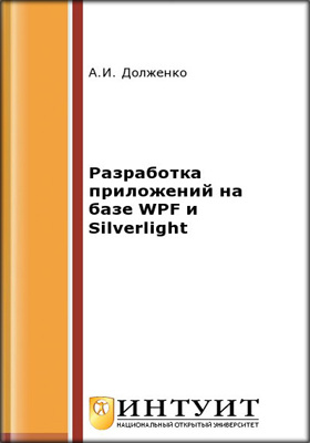 Разработка приложений на базе WPF и Silverlight