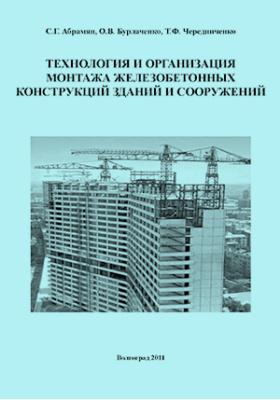 Технология и организация монтажа железобетонных конструкций зданий и сооружений: учебное пособие