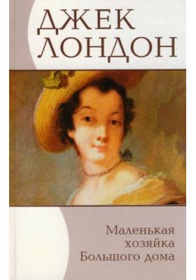 Избранные сочинения. Том 1. Маленькая хозяйка Большого дома : Роман, рассказы