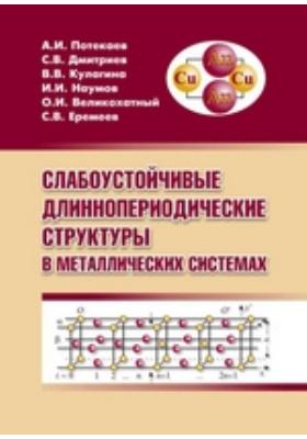 Слабоустойчивые длиннопериодические структуры в металлических системах