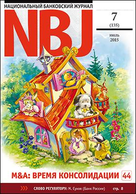 Национальный Банковский Журнал: журнал. 2015. № 7(135)