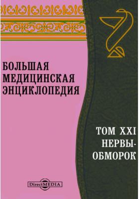 Большая медицинская энциклопедия. Т. XXI. Нервы-Обморок