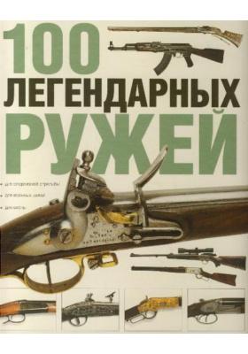 100 легендарных ружей = 100 fusils de legende