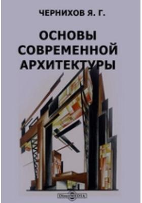 Основы современной архитектуры