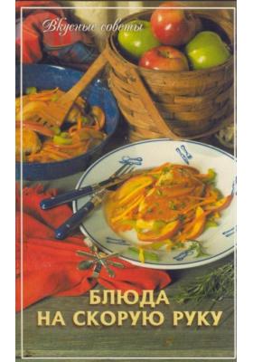 Блюда на скорую руку : 2-е издание