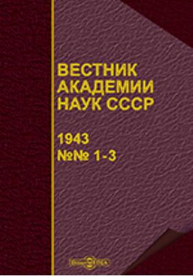 Вестник Академии наук СССР. № 1-3. 1943 г