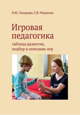 Игровая педагогика : таблица развития, подбор и описание игр: методическое пособие