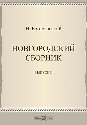 Новгородский сборник: историко-документальная литература. Выпуск 2