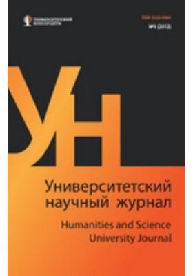Университетский научный журнал = Humanities & Science University Journal: рецензируемый научный журнал. 2012. № 3