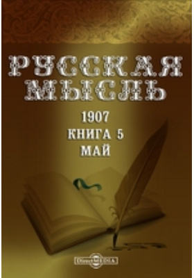 Русская мысль. 1907. Книга 5, Май