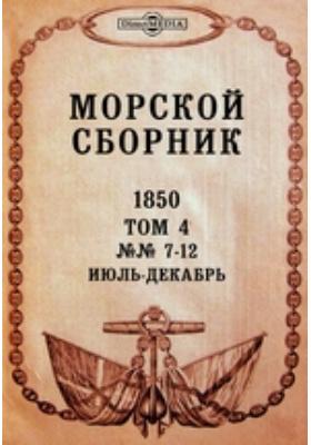 Морской сборник: журнал. 1850. Т. 4, №№ 7-12, Июль-декабрь
