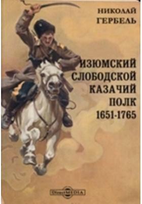 Изюмский слободской казачий полк. 1651-1765: научно-популярное издание