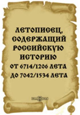 Летописец, содержащий Российскую историю от 6714/1206 лета до 7042/1534 лета: монография