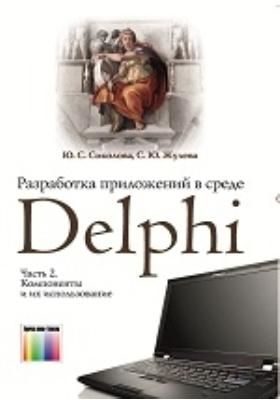 Разработка приложений в среде Delphi: учебное пособие для вузов : в 2-х ч., Ч. 2. Компоненты и их использование