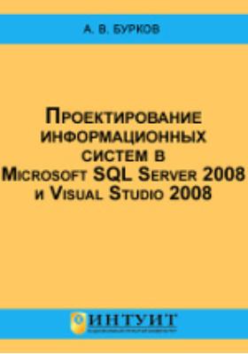 Проектирование информационных систем в Microsoft SQL Server 2008 и Visual Studio 2008