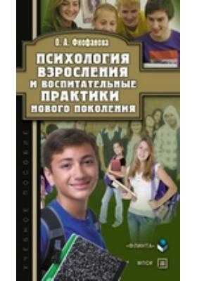 Психология взросления и воспитательные практики нового поколения: учебное пособие