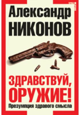 Здравствуй, оружие! : Презумпция здравого смысла