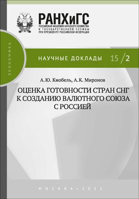 Оценка готовности стран СНГ к созданию валютного союза с Россией: научное издание