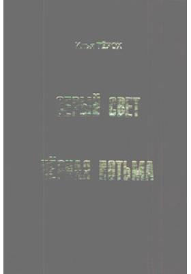 Серый Свет. Черная Потьма : Репринтное издание