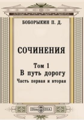 Сочинения: сборник. Т. 1, Кн. 1-2. В путь дорогу