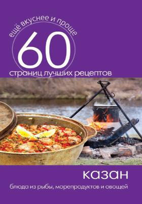 Казан : блюда из рыбы, морепродуктов и овощей