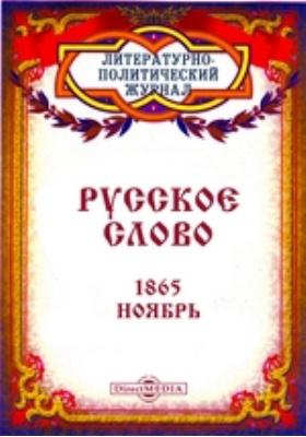 Русское слово: журнал. 1865. Ноябрь