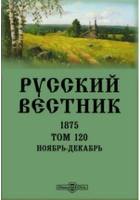 Русский Вестник: журнал. 1875. Т. 120, Ноябрь-декабрь