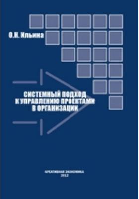 Системный подход к управлению проектами в организации
