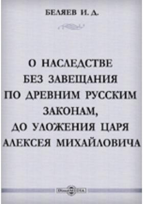 О наследстве без завещания по древним русским законам, до уложения царя Алексея Михайловича