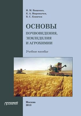 Основы почвоведения, земледелия и агрохимии: учебное пособие