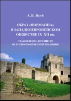 Образ «норманна» в западноевропейском обществе IX–XII вв. Становление и развитие историографической традиции