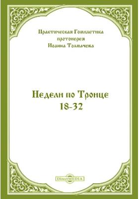 Практическая Гомилетика: духовно-просветительское издание. Том 4. Недели по Троице 18-32