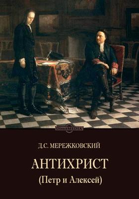 Антихрист. Петр и Алексей: художественная литература