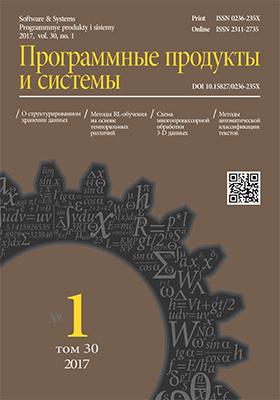 Программные продукты и системы: журнал. 2017. № 1