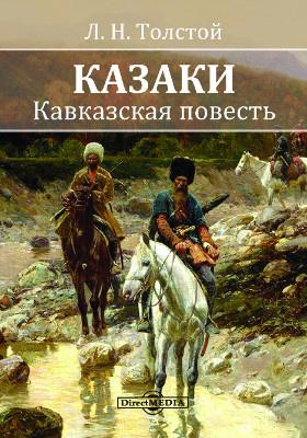 Казаки : кавказская повесть 1852 года
