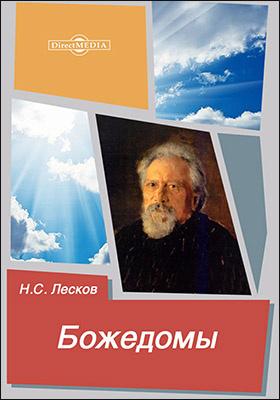 Божедомы: художественная литература