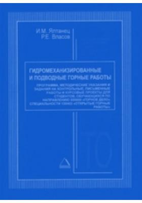 Гидромеханизированные и подводные горные работы  : Программа, методические указания и задания на контрольные, письменные работы и курсовые проекты для студентов: пособие