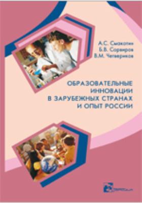 Образовательные инновации в зарубежных странах и опыт России