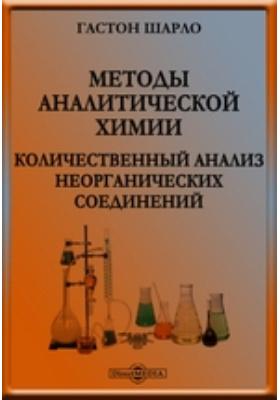 Методы аналитической химии. Количественный анализ неорганических соединений