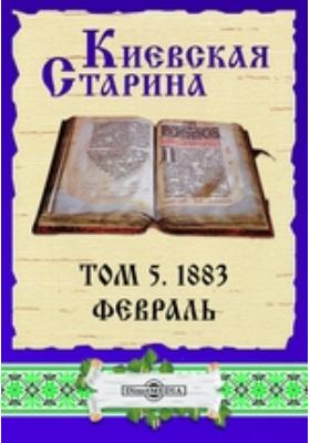 Киевская Старина: журнал. 1883. Т. 5, Февраль