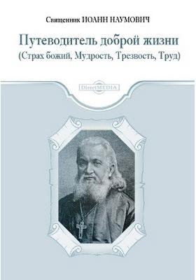 Путеводитель доброй жизни (Страх божий, Мудрость, Трезвость, Труд): духовно-просветительское издание