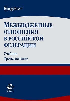 Межбюджетные отношения в Российской Федерации: учебник