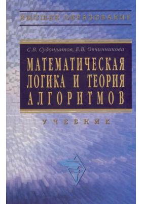 Математическая логика и теория алгоритмов : Учебник